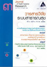 วารสารวิจัยระบบสาธารณสุข ปีที่3 ฉบับที่ 3 ก.ค.-ก.ย. 2552