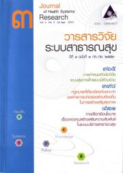 วารสารวิจัยระบบสาธารณสุข ปีที่4 ฉบับที่ 3 ก.ค.-ก.ย. 2553