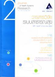 วารสารวิจัยระบบสาธารณสุข ปีที่1 ฉบับที่2 ก.ค.-ก.ย. 2550