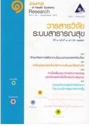 วารสารวิจัยระบบสาธารณสุข ปีที่ 6 ฉบับที่ 1 ม.ค. - มี.ค. 2555