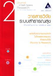 วารสารวิจัยระบบสาธารณสุข ปีที่1 ฉบับที่2 ก.ค.-ก.ย. 2550 (ฉบับเสริม1)