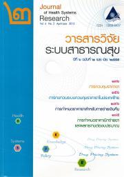 วารสารวิจัยระบบสาธารณสุข ปีที่ 6 ฉบับที่  2 เมย.-มิย. 2555