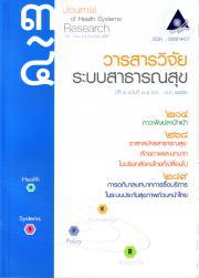 วารสารวิจัยระบบสาธารณสุข ปีที่1 ฉบับที่3-4 ต.ค.-ธ.ค. 2550