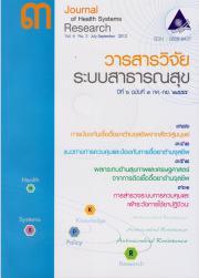 วารสารวิจัยระบบสาธารณสุข ปีที่ 6 ฉบับที่ 3 ก.ค.-ก.ย. 2555