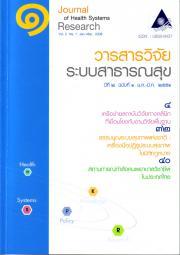 วารสารวิจัยระบบสาธารณสุข ปีที่2 ฉบับที่1 ม.ค.-มี.ค. 2551
