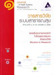 วารสารวิจัยระบบสาธารณสุข ปีที่2 ฉบับที่1 ม.ค.-มี.ค. 2551 (ฉบับเสริม4)