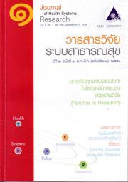 วารสารวิจัยระบบสาธารณสุข ปีที่2 ฉบับที่1 ม.ค.-มี.ค. 2551 (ฉบับเสริม3)