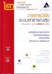 วารสารวิจัยระบบสาธารณสุข ปีที่2 ฉบับที่2 เม.ย.-มิ.ย. 2551 (ฉบับเสริม5)