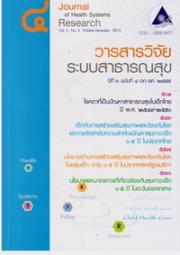 วารสารวิจัยระบบสาธารณสุข ปีที่ 6 ฉบับที่ 4 ต.ค.-ธ.ค. 2555