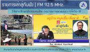 วิจัยเจาะลึกพฤติกรรมคนไทย ต่อมาตรการลดแพร่ระบาดโควิด-19 เสนอรัฐทบทวนก่อนปลดหรือล็อคดาวน์ประเทศต่อ (FM 92.5 MHz))