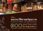 """ร่วมย้อนเวลา ตามร่องรอยระบบสุขภาพไทย ในงานเปิด """"หอประวัติศาสตร์สุขภาพ"""""""