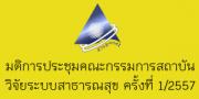 มติการประชุมคณะกรรมการสถาบันวิจัยระบบสาธารณสุข ครั้งที่ 1/2557