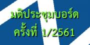 มติการประชุมคณะกรรมการสถาบันวิจัยระบบสาธารณสุข ครั้งที่ ๑/๒๕๖๑