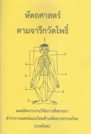 การศึกษาองค์ความรู้การสังคายนาตำราการแพทย์แผนไทยด้านตำราหัตถศาสตร์ศิลาจารึกวัดโพธิ์