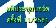 มติการประชุมคณะกรรมการสถาบันวิจัยระบบสาธารณสุข ครั้งที่ ๑๑/๒๕๖๑
