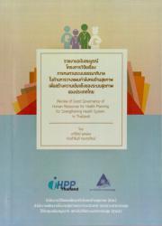 การทบทวนระบบธรรมาภิบาลในด้านการวางแผนกำลังคนด้านสุขภาพ เพื่อสร้างความเข้มแข็งของระบบสุขภาพของประเทศไทย