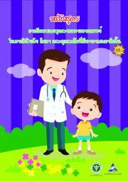 หลักสูตรการฝึกอบรมบุคลากรทางการแพทย์ในการวินิจฉัย รักษา และดูแลเด็กที่มีอาการสมาธิสั้น