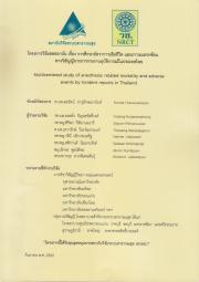 การศึกษาอัตราการเสียชีวิต และภาวะแทรกซ้อนทางวิสัญญีจากการรายงานอุบัติการณ์ในประเทศไทย