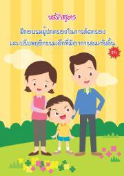 หลักสูตรฝึกอบรมผู้ปกครองในการคัดกรองและปรับพฤติกรรมเด็กที่มีอาการสมาธิสั้น ปีที่ 1