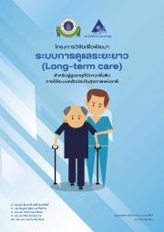 การวิจัยเพื่อพัฒนาระบบการดูแลระยะยาว (Long-term care) สำหรับผู้สูงอายุที่มีภาวะพึ่งพิงภายใต้ระบบหลักประกันสุขภาพแห่งชาติ