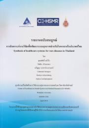การสังเคราะห์งานวิจัยเพื่อพัฒนาระบบสุขภาพสำหรับโรคหายากในประเทศไทย