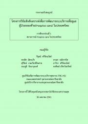 สถานการณ์ Hospice care ในประเทศไทย