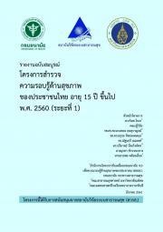 การสำรวจความรอบรู้ด้านสุขภาพของประชาชนไทย อายุ 15 ปี ขึ้นไป พ.ศ. 2560 (ระยะที่ 1)