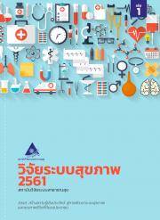 วิจัยระบบสุขภาพ 2561 เล่ม 1