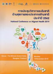 การประชุมวิชาการระดับชาติด้านสุขภาพของประชากรข้ามชาติ ประจำปี 2562