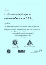 การสำรวจความรอบรู้ด้านสุขภาพของประชาชนไทย อายุ 15 ปี ขึ้นไป พ.ศ. 2562