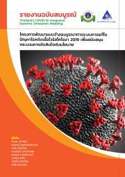 การพัฒนาแบบจำลองบูรณาการระบบการแก้ไขปัญหาโรคติดเชื้อไวรัสโคโรนา 2019 เพื่อสนับสนุนกระบวนการตัดสินใจเชิงนโยบาย