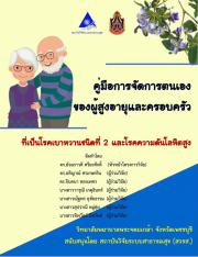 คู่มือการจัดการตนเองของผู้สูงอายุและครอบครัวที่เป็นโรคเบาหวานชนิดที่ 2 และโรคความดันโลหิตสูง