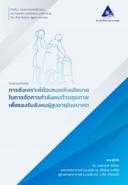 การสังเคราะห์ข้อเสนอเชิงนโยบายในการจัดการกำลังคนด้านสุขภาพเพื่อรองรับสังคมผู้สูงอายุในอนาคต