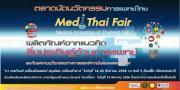 """ชวนร่วมงาน ตลาดนัดนวัตกรรมการแพทย์ไทย """"ผลิตภัณฑ์จากแนวคิด สิ่งประดิษฐ์ด้านการแพทย์"""""""