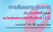 งานสัมมนาระดับชาติ เรื่องโรคเอดส์ และโรคติดต่อทางเพศสัมพันธ์ ครั้งที่ 15