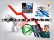 ภาระโรค ภาระคุณ ภาระประเทศ-รายการสโมสรสุขภาพ ช่อง 9