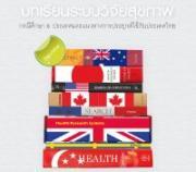 บทเรียนระบบวิจัยสุขภาพ กรณีศึกษา 8 ประเทศ และแนวทางการประยุกต์ใช้กับประเทศไทย