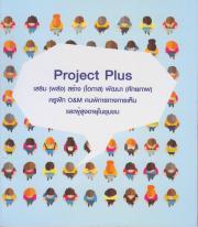 Project Plus เสริมพลัง สร้างโอกาส พัฒนาศักยภาพครูฝึก O&M คนพิการทางการเห็นและผู้สูงอายุในชุมชน