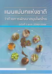 แผนแม่บทแห่งชาติว่าด้วยการพัฒนาสมุนไพรไทย ฉบับที่ 1 พ.ศ.2560-2564