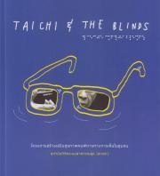 Taichi and the Blinds ถอดบทเรียนโครงการสร้างเสริมสุขภาพคนพิการทางการเห็นในชุมชน