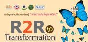 """ขอเชิญแลกเปลี่ยนเรียนรู้จากงานประจำสู่งานวิจัย """"R2R สร้างสรรค์ สู่การเปลี่ยนแปลง"""""""