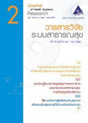 วารสารวิจัยระบบสาธารณสุข ปีที่ 15 ฉบับที่ 2 เมษายน-มิถุนายน 2564