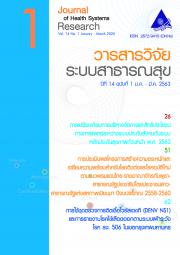 วารสารวิจัยระบบสาธารณสุข ปีที่ 14 ฉบับที่ 1 มกราคม-มีนาคม 2563 (Vol.14 No.1)