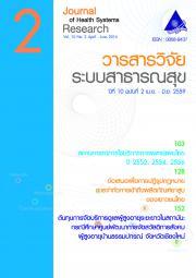วารสารวิจัยระบบสาธารณสุข ปีที่ 10 ฉบับที่ 2 เม.ย.-มิ.ย. 59 (Vol.10 No.2)