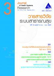 วารสารวิจัยระบบสาธารณสุข ปีที่ 10 ฉบับที่ 3 ก.ค.-ก.ย. 59