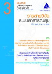 วารสารวิจัยระบบสาธารณสุข ปีที่ 9 ฉบับที่ 3 ก.ค.-ก.ย. 58