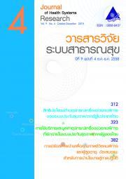 วารสารวิจัยระบบสาธารณสุข ปีที่ 9 ฉบับที่ 4 ต.ค.-ธ.ค. 58