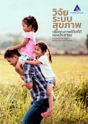 รายงานประจำปี 2560 สถาบันวิจัยระบบสาธารณสุข : วิจัยระบบสุขภาพเพื่อคุณภาพชีวิตที่ดีของประชาชน