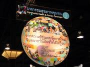 เพลงประกอบงานประชุมวิชาการ มหกรรมสุขภาพชุมชน