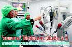 'จบแพทย์' ใช้ทุนชนบท เพิ่มอีก 3 ปีภาพสะท้อนความเหลื่อมล้าระบบสาธารณสุขไทย-ASTVผู้จัดการรายวัน